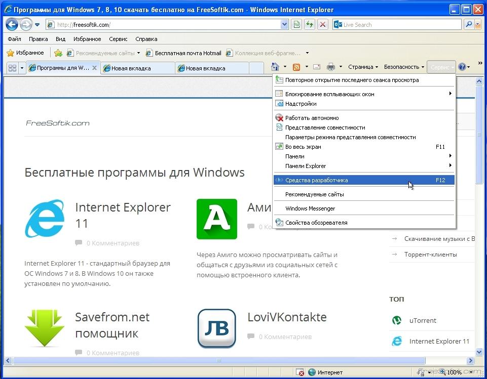 Internet Explorer 8 скачать бесплатно для Windows XP