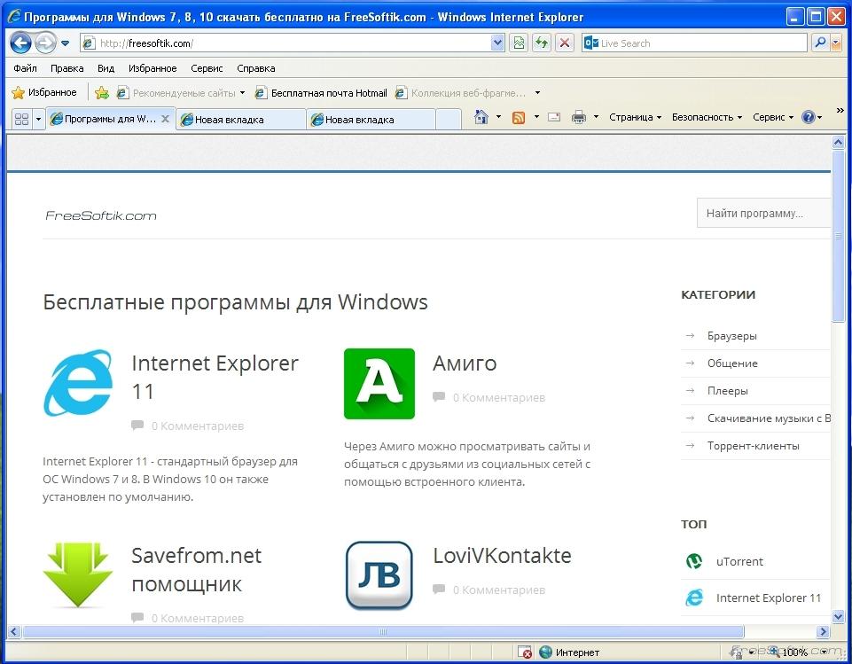 internet explorer 11 for windows xp service pack 2