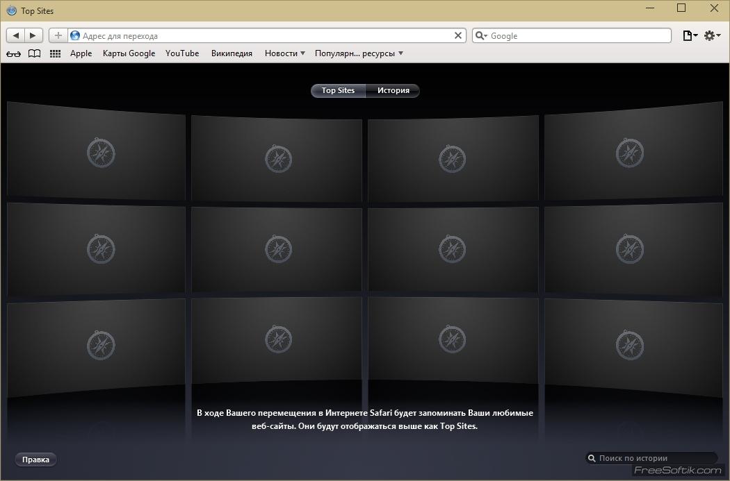 Safari скачать для windows 10, 8, 7 бесплатно.