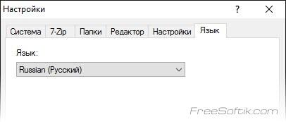 7-ZIP на русском языке